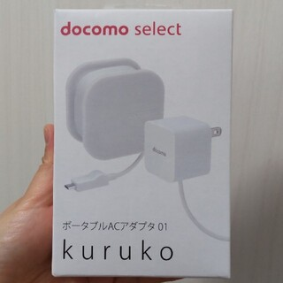 NTTdocomo - ポータブルACアダプタ01 Kuruko