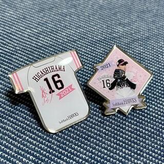 福岡ソフトバンクホークス - ソフトバンクホークス 鷹ガールピンバッジ 東浜巨 2個セット