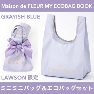 Maison de FLEUR - ローソン限定 ローソン × メゾンドフルール エコバッグ グレイッシュブルー