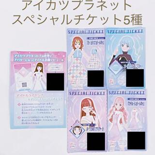 アイカツ(アイカツ!)のアイカツプラネット スペシャルチケット5種 (カード)