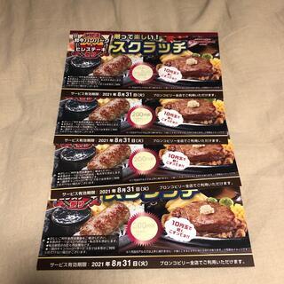 ブロンコビリー スクラッチ 4枚 600円分!(レストラン/食事券)