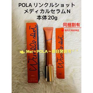 POLA - pola リンクルショット メディカルセラムN 本体20g
