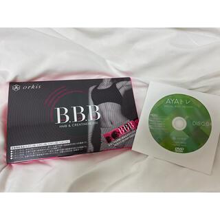 ORBIS - b.b.b トリプルビー ※新品未開封