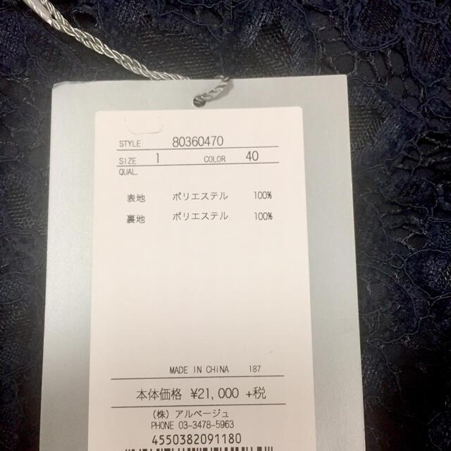 Rirandture(リランドチュール)の新品 リランドチュール モール レース ワンピース 未使用 山本舞香 レディースのワンピース(ロングワンピース/マキシワンピース)の商品写真