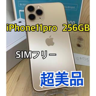 Apple - 【S】iPhone 11 pro 256 GB SIMフリー Gold 本体