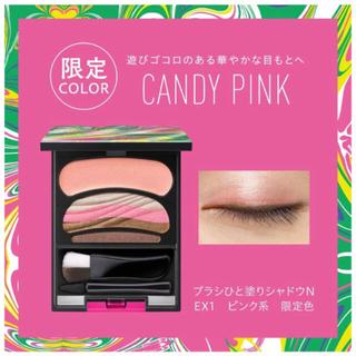 オーブ(AUBE)の新品 AUBE ブラシひと塗りシャドウ 限定色EX1 ピンク系(アイシャドウ)