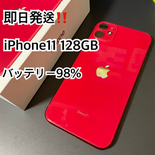 iPhone - iPhone 11 (PRODUCT)RED 128 GB