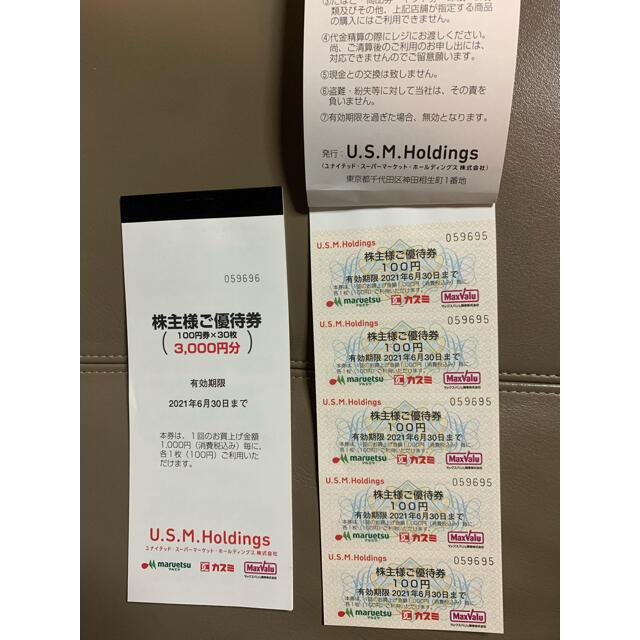 AEON(イオン)の株主優待 ユナイテッドスーパー 6000円分 マルエツ カスミ チケットの優待券/割引券(ショッピング)の商品写真