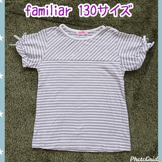 ファミリア(familiar)のfamiliar Tシャツ ボーダー パール 130サイズ 半袖(Tシャツ/カットソー)