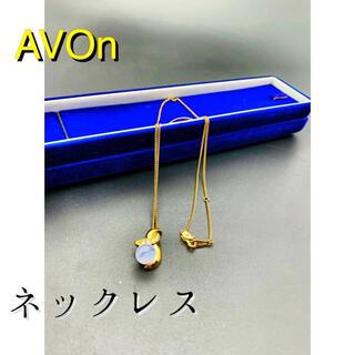 エイボン(AVON)のお買い得!!レディースネックレス AVON エイボン(ネックレス)