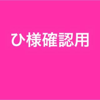 Kis-My-Ft2 - キスマイ スクリーマーズ ひ様確認用