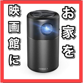 匿名配送 送料無料 新品 プロジェクターAnker Nebula Capsule(プロジェクター)
