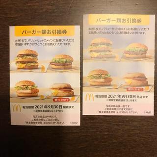 マクドナルド - 1マクドナルド 株主優待券 マック バーガー 券折れあります
