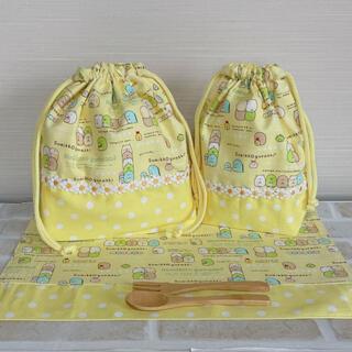 すみっコぐらし ランチセット お弁当袋 コップ袋 ランチョンマット 歯ブラシ(キッチン小物)