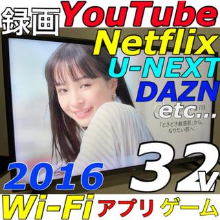 【YouTube、ゲーム、アプリ、Wi-Fi】32型 NETTV 液晶テレビ