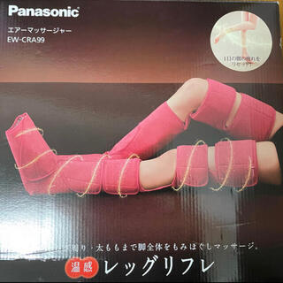 Panasonic - Panasonic レッグリフレ 新品未使用