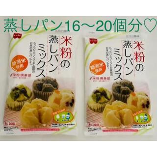 新潟米 米粉の蒸しパンミックス 200g×2袋セット