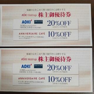 アオキ(AOKI)のAOKI 株主優待券 20%割引券 2枚(ショッピング)