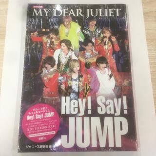 Hey! Say! JUMP - MY DEAR JULIET Hey! Say! JUMP 限定愛蔵版