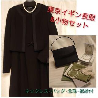 東京イギン ブラックフォーマル 11号(バッグ・ネックレス付!)(礼服/喪服)