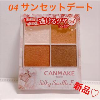 CANMAKE - 新品☆キャンメイク シルキースフレアイズ 04 サンセットデート☆