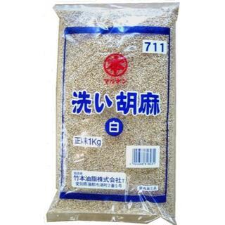 マルホン 洗い胡麻 白 1kg(野菜)