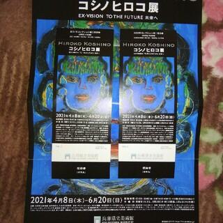 兵庫県立美術館 チケット 1枚(美術館/博物館)