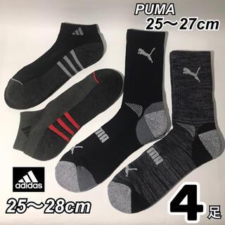 アディダス(adidas)の【ADIDAS & PUMA】メンズ靴下 4足(ソックス)