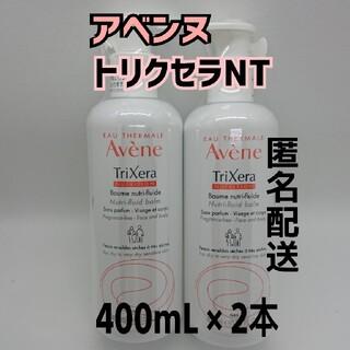 アベンヌ トリクセラNT フルイドクリーム(400ml)