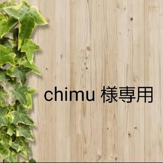 chimu 様専用ページです(ぬいぐるみ)