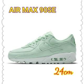NIKE - 新品未使用! AIR MAX 90SE  (エメラルド)