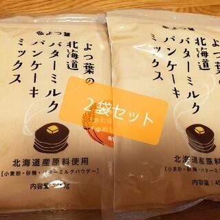 ★☆よつ葉の北海道バターミルクパンケーキミックス☆★450g×2コセット♪
