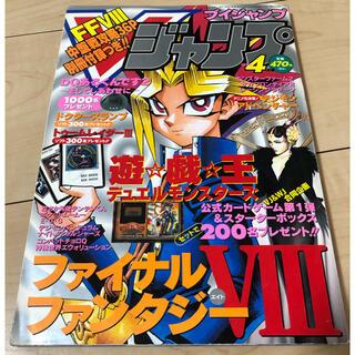 遊戯王 - Vジャンプ 1999年4月 遊戯王