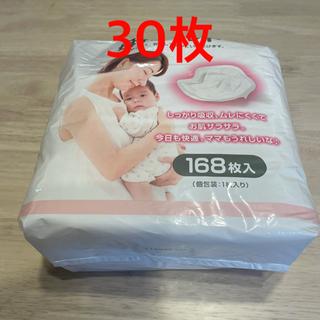 ニシマツヤ(西松屋)の母乳パッド 30枚(母乳パッド)