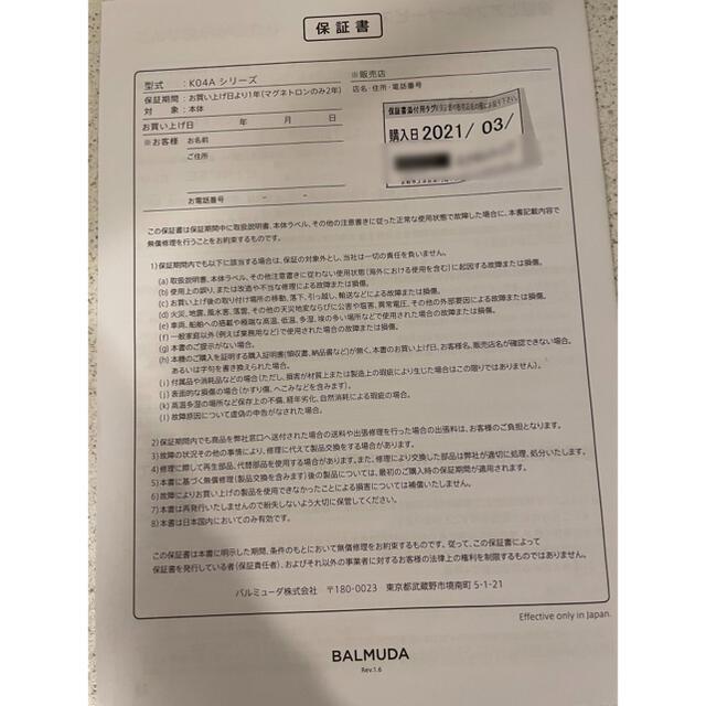 BALMUDA(バルミューダ)のバルミューダ レンジ K04A-WH ホワイト 超美品 スマホ/家電/カメラの調理家電(電子レンジ)の商品写真