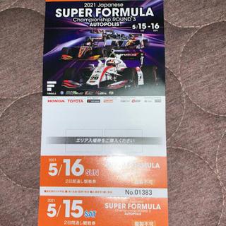 2021 スーパーフォーミュラ オートポリス チケット1枚(モータースポーツ)