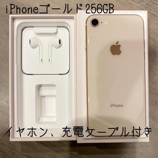 Apple - iPhone8 256GB ゴールド イヤホン ケーブル 付き SIMフリー