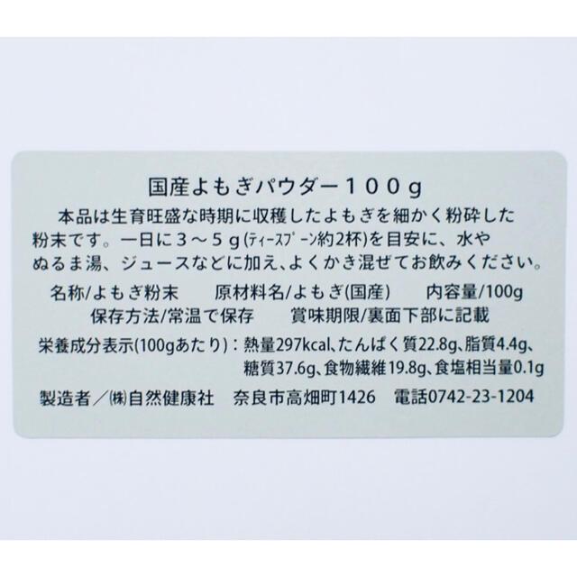 ■ 送料無料 |国産よもぎ粉末 青森県産|農薬不使用 100g ヨモギ粉 食品/飲料/酒の健康食品(健康茶)の商品写真