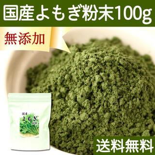 ■ 送料無料 |国産よもぎ粉末 青森県産|農薬不使用 100g ヨモギ粉