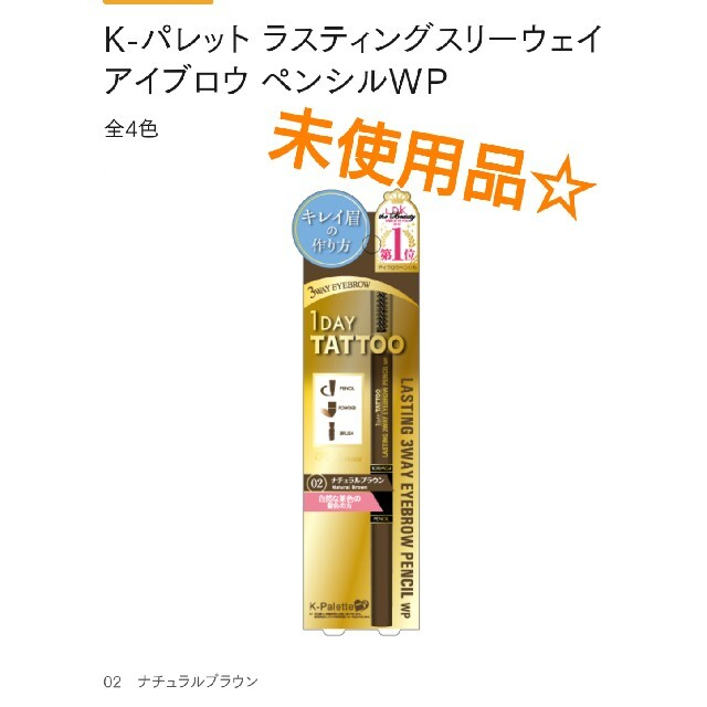 K-Palette(ケーパレット)のK-palette【02】ラスティング3way アイブロウペンシルWP コスメ/美容のベースメイク/化粧品(アイブロウペンシル)の商品写真