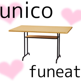 unico - ファニート funeat  テーブル 机 ウニコ  unico
