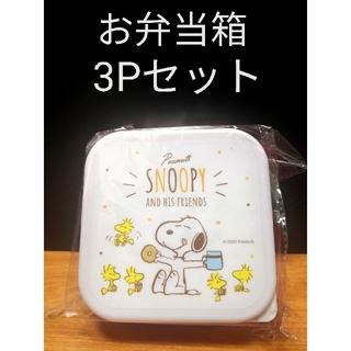 SNOOPY - 新品。サンリオ:スヌーピー・お弁当箱3Pセット③