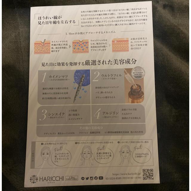 ハリッチ⭐︎L Shot⭐︎鍼入りほうれい線用クリーム コスメ/美容のスキンケア/基礎化粧品(フェイスクリーム)の商品写真