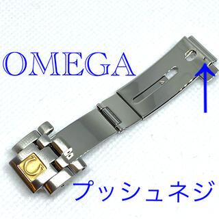 オメガ(OMEGA)の【新品・送料込み】オメガ OMEGA クラスププッシュボタンネジ(その他)