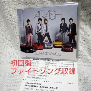 嵐 Love so sweet CD