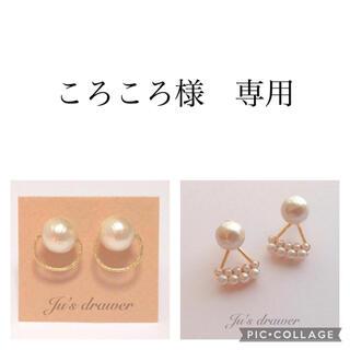 ころころ様 専用ページ(ピアス)