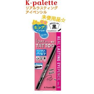 ケーパレット(K-Palette)のK-palette【SUPER BLACK】リアルラスティングアイペンシル(アイライナー)