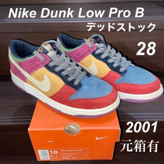 ナイキ(NIKE)のNike Dunk Low Pro B (スニーカー)