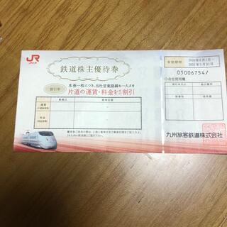 九州新幹線株主優待券(鉄道乗車券)