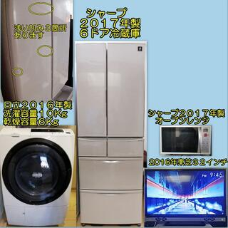 2016~17年大物家電(10Kgドラム)セット、動作保証・配送・設置します(洗濯機)